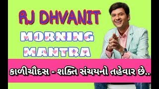 RJ DHVANIT || MORNING MANTRA || 18-10-2017