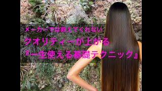 SHANDORA☆一生使える基礎テクニック『アイロン プレス法』