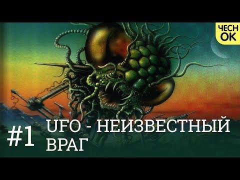 UFO ВРАГ НЕВЕДОМ СКАЧАТЬ БЕСПЛАТНО
