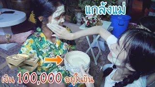แกล้งแม่ เซอร์ไพรส์เงิน 100,000 บาท  (Kaykai&Sprite)