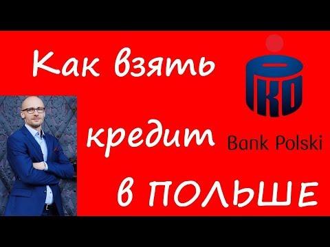 Польша. Условия кредитования в польских банках. Банк PKO Bank Polski.