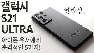 갤럭시S21울트라 언박싱: 아이폰 유저에게 충격적인 5…