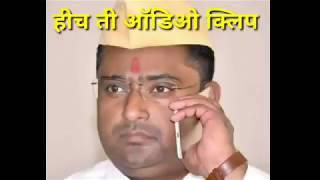 ध्यानसे देखो ये वीडियो, क्या बोला ये भड़वा(श्रीपाद छिंदम) हमारे श्री छत्रपती महाराज को😠😠😠