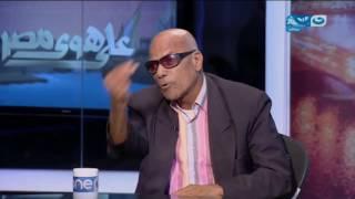 تامر عبد المنعم: «اتأسفوا على الثورة وعلى البلد اللي خربتوها»