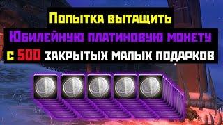 Аллоды Онлайн: Попытка вытащить Юбилейную платиновую монету с 500 подарков
