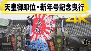 4K 令和記念曳行2019~和泉市府中地区~ -制作mujin-