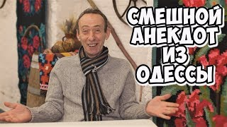 Смешной анекдот из одесской коммунальной квартиры Анекдот про женщин