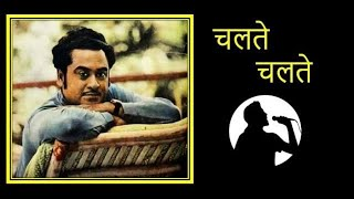 chalte chalte mere ye geet yaad rakhna karaoke kishore kumar hindi with lyrics