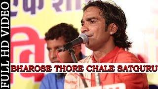 Bharose Thore Chale Satguru | Mahendra Singh Rathore Parshuram Mahadev Live | Rajasthani Bhajan