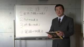 クロちゃんの動画セミナー!(2008年) お客様に、「どう伝えるか?」 昔の動画です。参考にどうぞ!