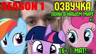 Пони в нашем мире (сезон 1, эпизод 1) [ОЗВУЧКА] 16+ / Pony meets World - S1, E1 (MLP in real life)