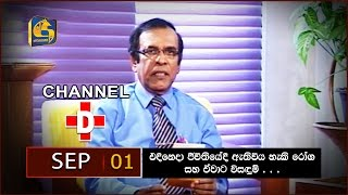 Channel D - 02nd September 2016 - Interview with Dr. Indraji Samarasinghe