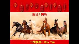 Horse Race - 赛马 - (Sai Ma) - Er hu (Chinese Violin)