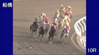 2011/12/07 船橋競馬10R クイーン賞 クラーベセクレタ