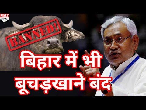 Yogi Adityanath के बाद Action में आए Nitish Kumar, Bihar में बूचड़खानों पर जड़ा ताला