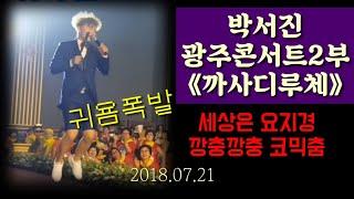 💖박서진-귀욤&코믹&멋짐폭발 광주콘서트2
