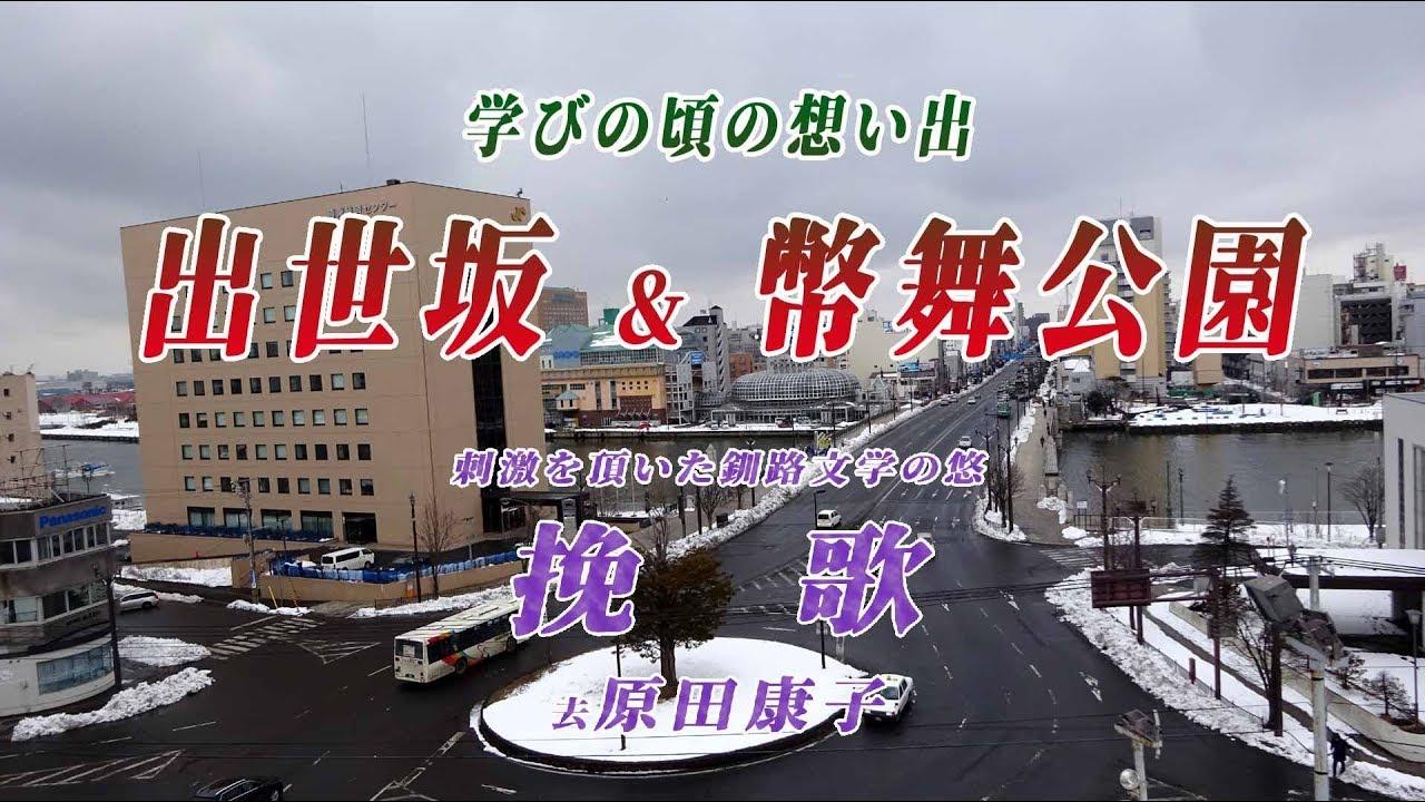出世坂と幣舞公園 人生それぞれ、マネをしてはいけません!。釧路市 ...