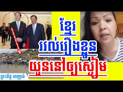 Sophy Kay:  Khmer is Busy, Please Back Home Vietnam | Khmer News Today | Cambodia News Today