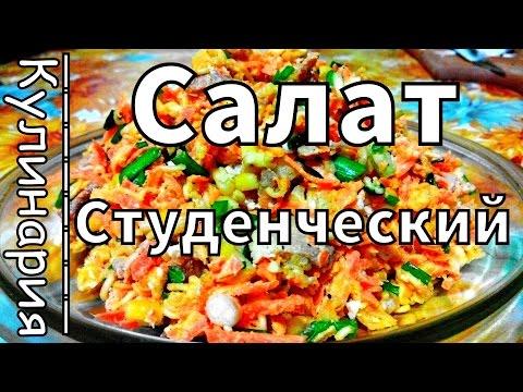 Вкусный, простой и дешевый салат с крабовыми палочками и помидорами