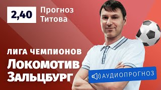 Прогноз и ставка Егора Титова Локомотив Ред Булл Зальцбург