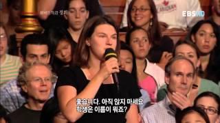 하버드 특강 '정의' 제02강 공리주의의 문제점