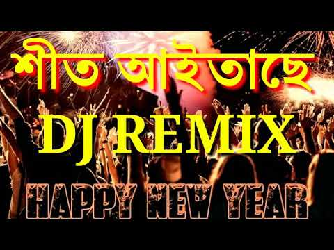 new-bangla-dj-song-2019-💥-shitkal-dj-song-|-শীত-আইতাছে-মামা-ডিজে-|-winter-song-|-bangal-dj-gan-2019