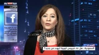 السعودية.. كورونا يعود من جديد
