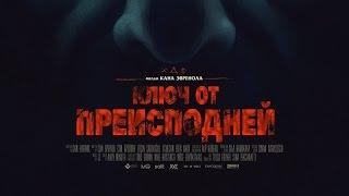 «Ключ от преисподней» — фильм в СИНЕМА ПАРК