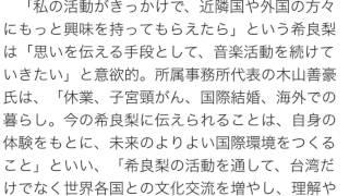 『GTO』生徒役・希良梨、15年ぶり歌手活動再開 闘病・国際結婚経て 今年...