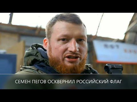 Семен Пегов  осквернил  Российский  Флаг  ! В Армении скоро будет Революция !