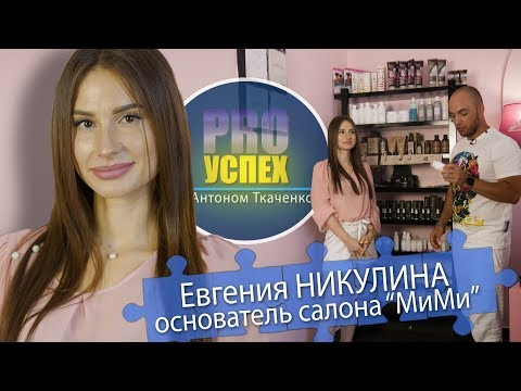 Евгения Никулина - PRO Успех. Блогер и основатель салона красоты MiMi
