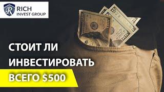Стоит ли инвестировать если есть всего $500? / Инвестиции для Начинающих / Куда вкладывать деньги?