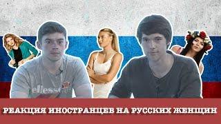 Download Реакция Иностранцев на Русских Женщин Mp3 and Videos