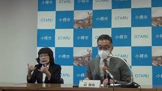 小樽市長定例記者会見 第1回定例会議案説明画像