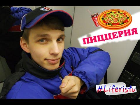 Проверка пиццерии DOMINO'S PIZZA / Liferisto