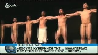 Νίκος Νικολόπουλος: «'Εχουμε κυβέρνηση της μαλαπέρδας που στηρίζει επιλογές του... Ποπού!