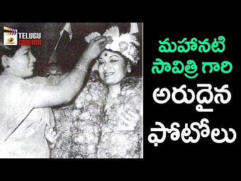 MAHANATI Savitri Real Life Personal and Family Photos | Telugu Actress Unseen Photos | Telugu Cinema