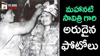 MAHANATI Savitri Real Life Personal and Family Photos | Telugu Actress Unseen Photos | Telugu Cinema