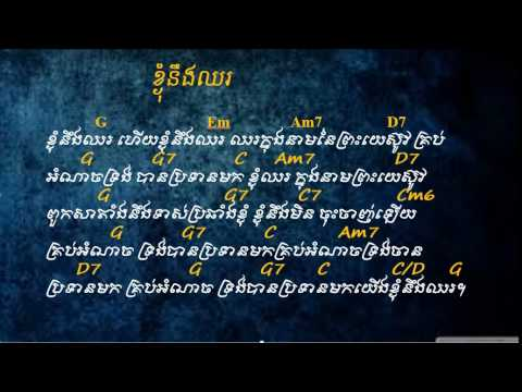 ខ្ញុំនឹងឈរ Khmer Lyrics chords Guitar and piano ( I will ...