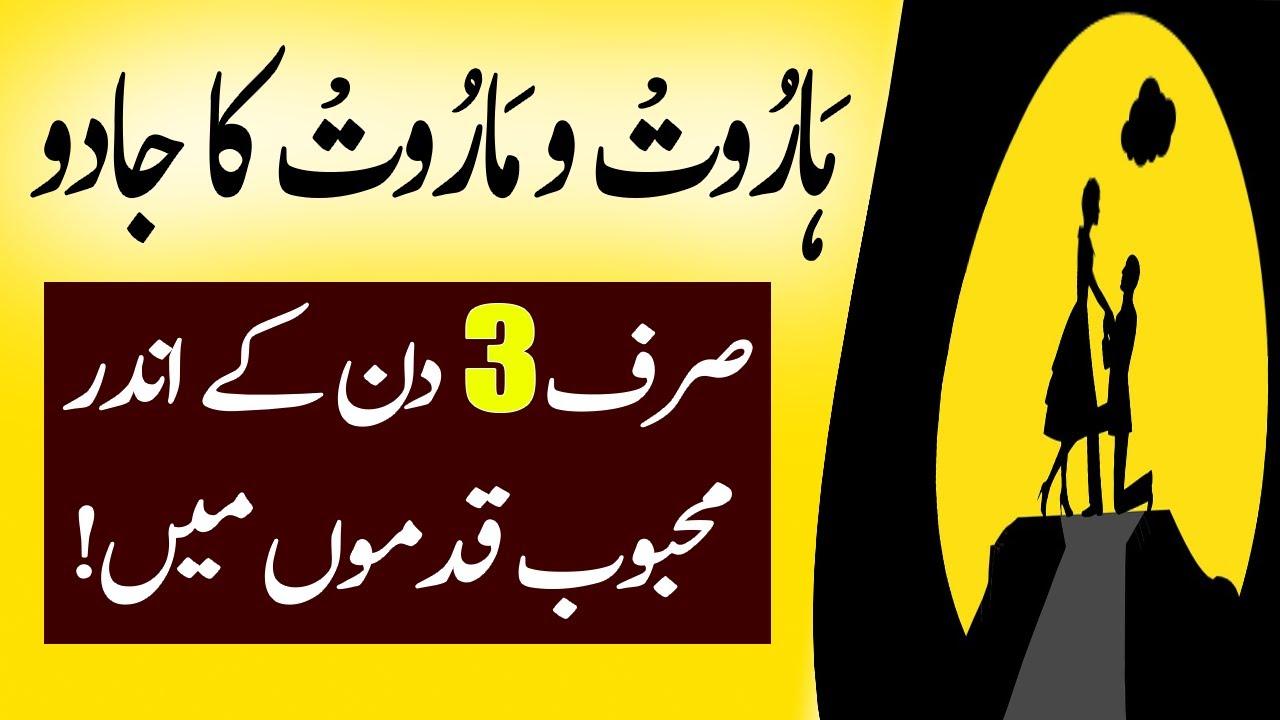 Kala Jadu Urdu Pdf