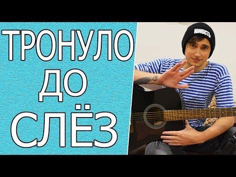 Северный ветер песня под гитару видео уроки