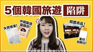 [中字] 絕對要注意的5個韓國旅遊陷阱!假護膚品?不良銷售手法?汗蒸幕回佣?5 things to be aware in Korea | KIMCHIPAT