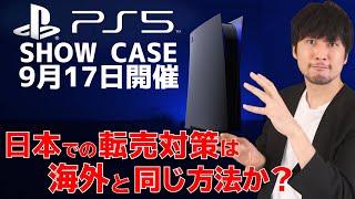 9月17日PS5の映像イベント開催!遂に発売日は発表されるのか?そして、日本での予約も徳の高い順なのか?【ゲームニュース・話題まとめ】