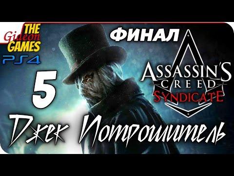 Assassins Creed Syndicate - Джек Потрошитель #4