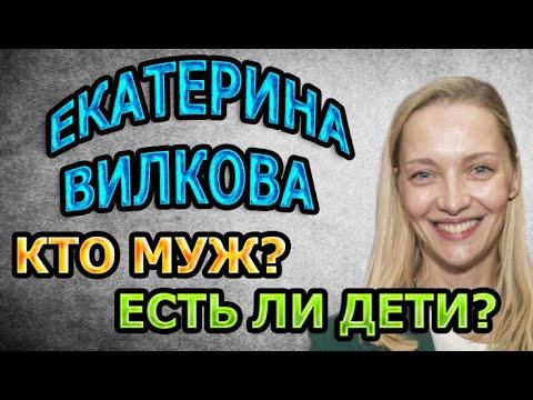 ЕКАТЕРИНА ВИЛКОВА - БИОГРАФИЯ. КТО МУЖ? ЕСТЬ ЛИ ДЕТИ? Сериал Черное море (2020)