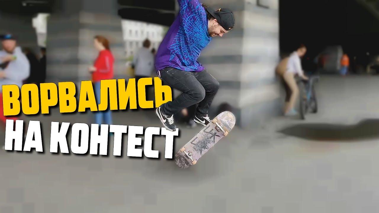 Скейт контест в Санкт-Петербурге Пончик врывается чтоб победить