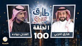 الحلقة 100 احتفالية المئوية وكواليس طاقم البرنامج والضيف الفنان حمادة