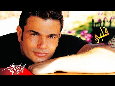 Alby - Amr Diab | قلبي - عمرو دياب