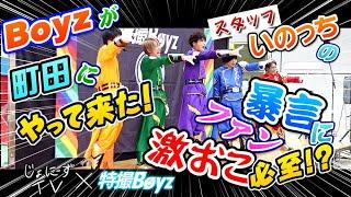 町田に特撮Boyzがやってきた!! コロナ禍のため約一ヶ月ぶりのライブとなった特撮Boyzが町田ターミナルプラザに参上!!ファンの反応はいかに!? #じょにーずTV ...