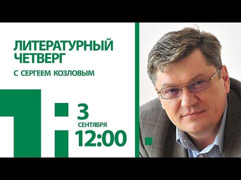 Литературный четверг с Сергеем Козловым